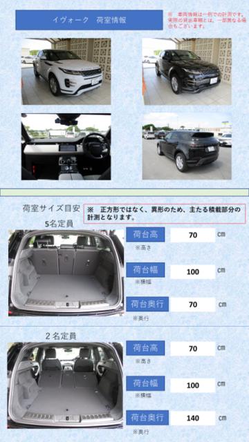 イヴォーク トランク目安 エクセルレンタカー沖縄