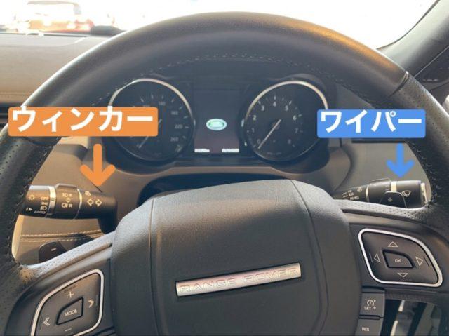 エクセルレンタカー沖縄 ブログ イヴォーク ワイパー ウィンカー