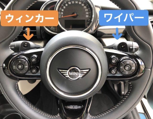 エクセルレンタカー沖縄 MINIウィンカー、ワイパー操作