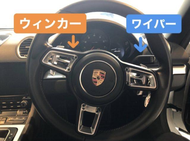 エクセルレンタカー沖縄 ブログ ポルシェ ボクスター ウィンカー ワイパー